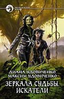 Зеркала судьбы. Искатели. Диана и Максим Удовиченко.