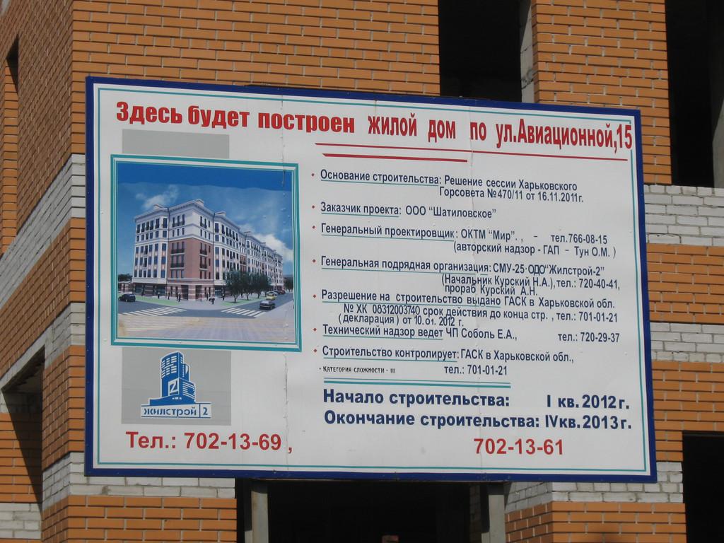"""Фасадные работы, отделка фасада жилого комплекса """"На Бакулина"""" -1"""