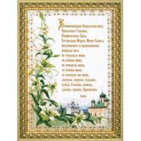"""Набор для вышивания бисером Чудотвоная молитва """"Всемилостивая"""""""