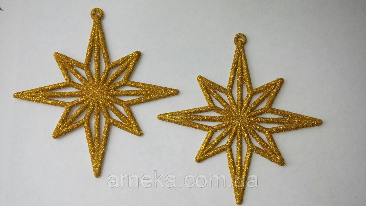 Звездочка золотистая, ширина 11 см