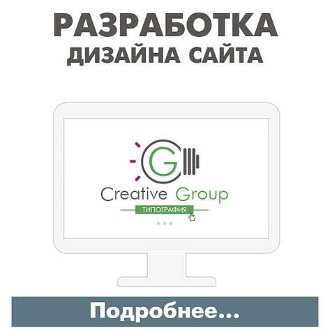 Разработка дизайна сайта, фото 2