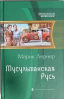 Мусульманская Русь. Марик Лернер.
