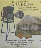 Корморезка Коза-Нова ручная
