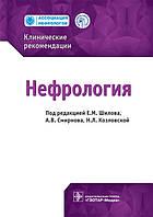 Шилов Нефрология. Клинические рекомендации
