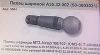 Палец шарнира МТЗ, ЮМЗ, Т-40\40М