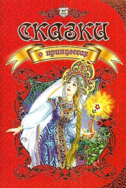 Королевство сказок: Сказки о принцессах