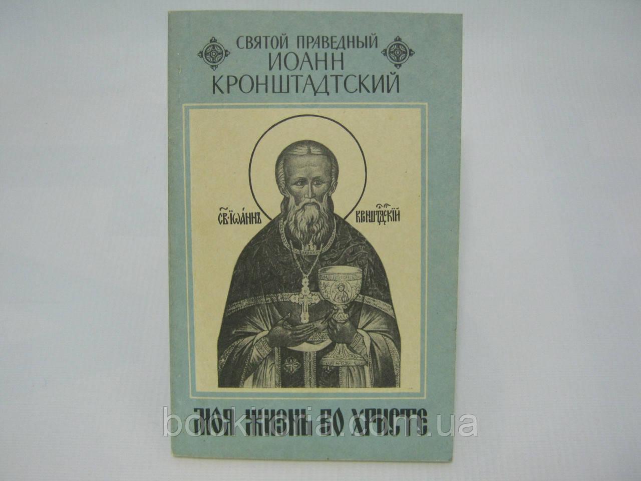 Кронштадтский И. Моя жизнь во Христе.