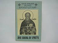 Кронштадтский И. Моя жизнь во Христе. , фото 1