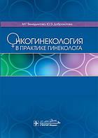Венедиктов Онкогинекология в практике гинеколога