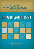Дементьев Оториноларингология. Стандарты медицинской помощи