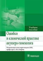 Омаров Ошибки в клинической практике акушера-гинеколога. Учебное пособие