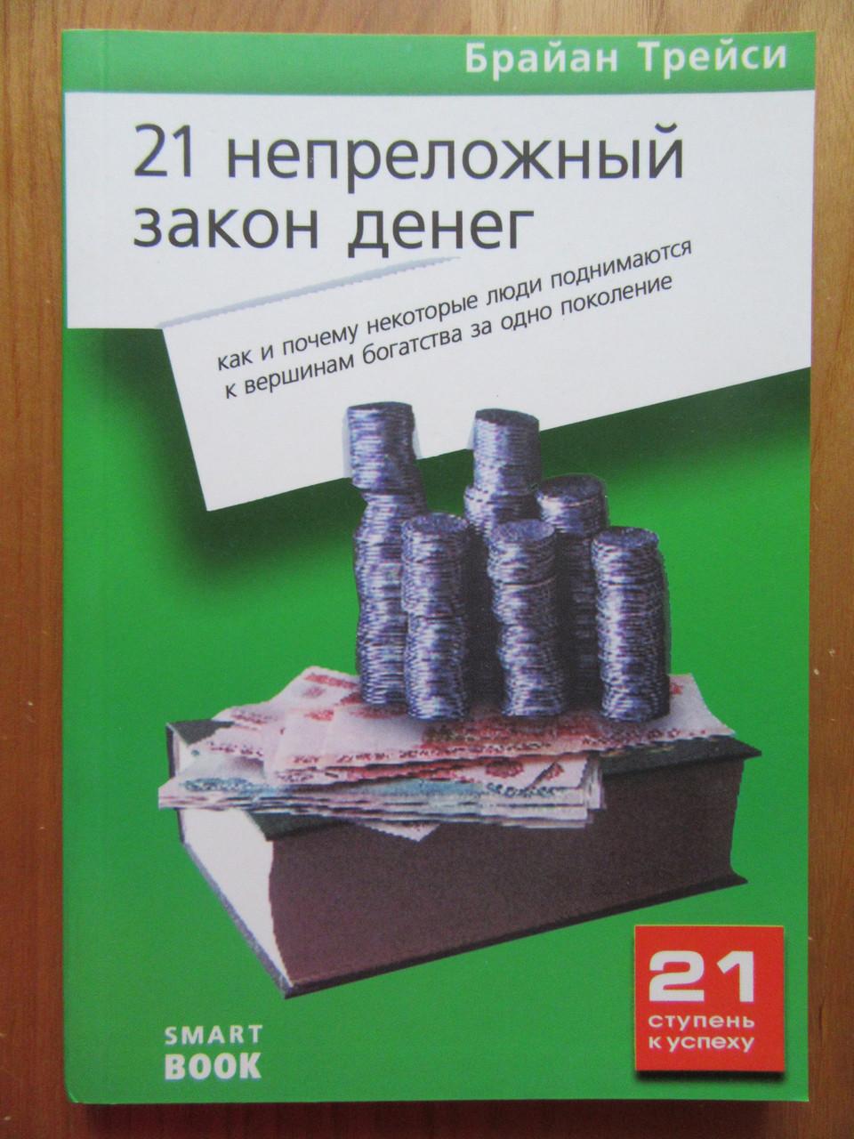 Брайан Трейси. 21 непреложный закон денег