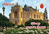 Каталог Одесса с 1 по 100