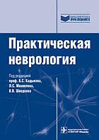 Кадыков Практическая неврология. Руководство. Библиотека врача-специалиста
