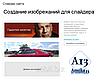 Создание картинки на главной для новых дизайнов сайтов PROM.UA | Слайдер сайта