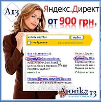 Яндекс. Директ - контекстные объявления на поисковой странице Яндекса, и на сайтах Рекламной сети.