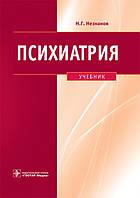 Незнанов Психиатрия. Учебник