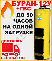 Котел БУРАН длительного горения 10 У + ГВС (Горячее ВодоСнабжение)