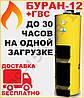 Двухконтурный твердотопливный котел сверхдлительного горения БУРАН-10 + ГВС