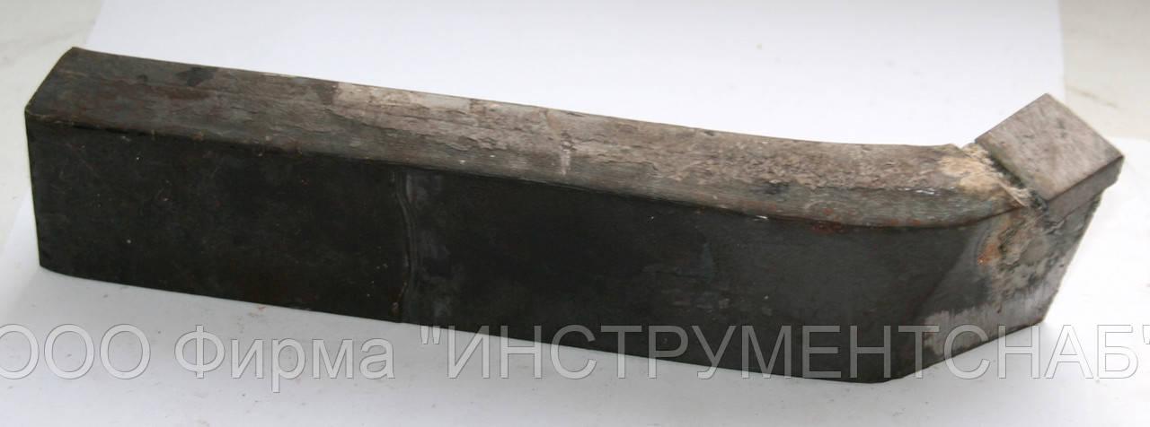 Резец проходной отогнутый 40х25х200, Т15К6 (внутр. заводск.)