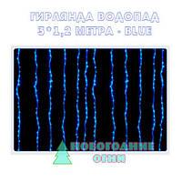 """Гирлянда водопад  LED 340 Curtain Waterfall """" 3м*1,2м – Blue"""