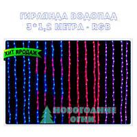 Гирлянда водопад  LED 340 Curtain Waterfall, 3м*1,2м - RGB