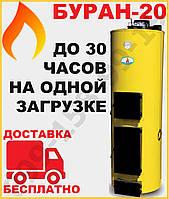 Твердотопливный котел длительного горения БУРАН 20 кВт