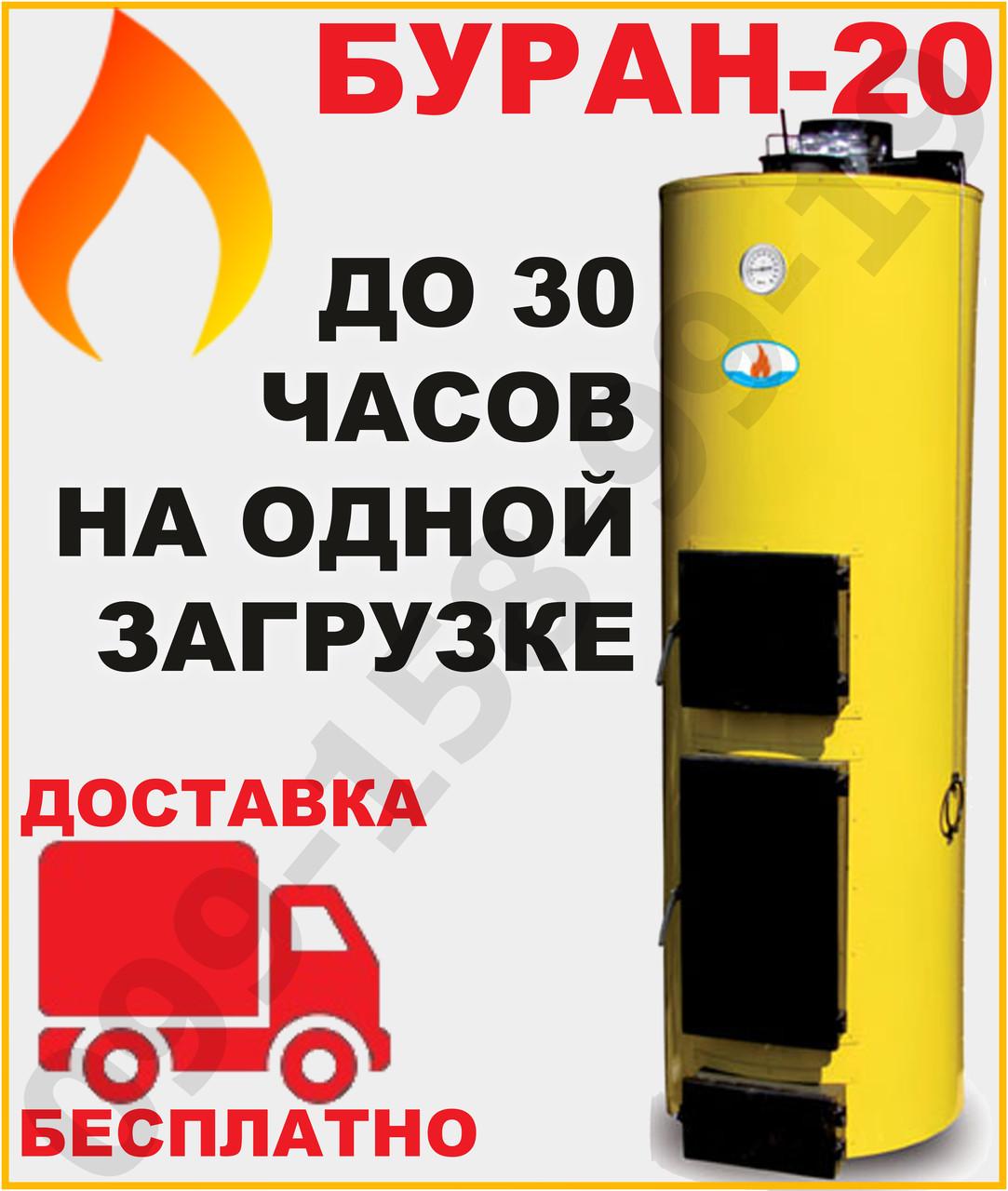 Твердотопливный котел длительного горения БУРАН 20 кВт, фото 1