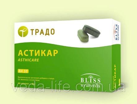 Астикар, 60 табл. - укрепление костной ткани. Акционный продукт