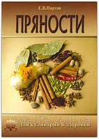 """Книга """"Пряности для здоровья и кулинарии"""", Нартов Е.В."""