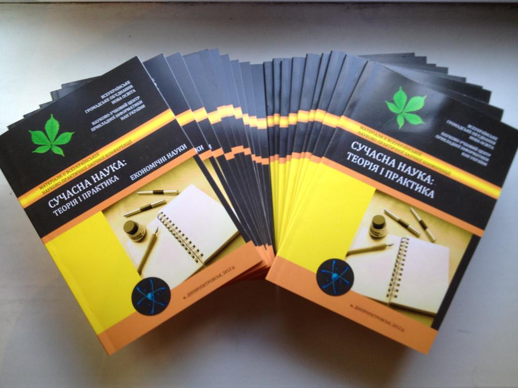 Печать книг, монографий, сборников конференций, методичек