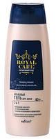BiElita(Белита)Royal Care(Роял Кэа)Крем-гель для душа королевский уход, роскошь питания RBA /23-05