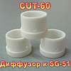 Завихритель к CUT-60 (SG-51)