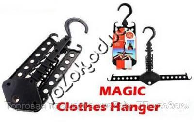 Многофункциональная складная вешалка органайзер трансформер Magic Clothes Hanger