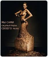 Скульптор тела