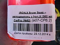 Необходим для удаления железа и пятен IRONX SNOW SOAP