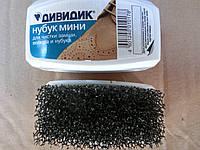 Щетка для замша и набука Дивидик мини