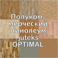 Полукоммерческий линолеум juteks OPTIMAL