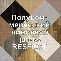 Полукоммерческий линолеум juteks RESPECT