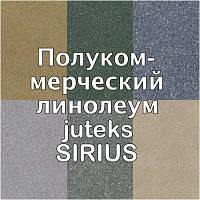 Полукоммерческий линолеум juteks SIRIUS