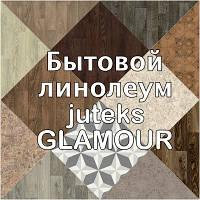 Бытовой линолеум juteks GLAMOUR