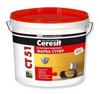 Интерьерная акриловая краска Ceresit CT 51 Супер