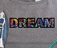 Аппликация, наклейка комбинированная на ткань DREAM