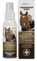 Лошадиная сила Сывороточный реаниматор волос несмываемый с кератином, маслами арганы,усьмы и черного тмина,100