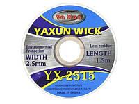 Оплетка YX Solder Wick YX-2515