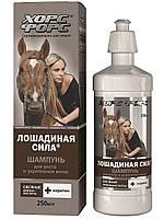 Лошадиная сила шампунь для роста и укрепления волос с кератином на основе овсяных ПАВ, 250мл