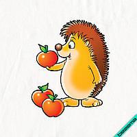 Наклейка на ткань Ёжик с яблочками [7 размеров в ассортименте]