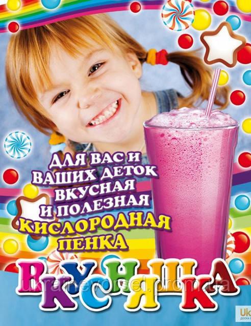 Кислородная пенка  одна из любимых процедур детей и взрослых