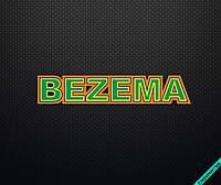 Аппликация, наклейка на ткань Логотип Bezema [7 размеров в ассортименте]