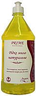 Жидкое мыло Prime Лимон 1 л